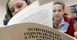 В Минобразования разрешили некоторым школьникам не сдавать ВНО-2020