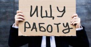В Украине за неделю стало почти на 20 тысяч безработных больше
