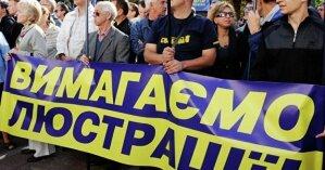 ЕСПЧ Киеву не указ. Как власти меняют закон о люстрации