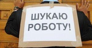 В Службе занятости рассказали, какие категории украинцев остались без работы