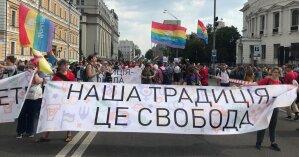 Киевский Марш равенства 2020 пройдет в онлайн-режиме: дата мероприятия