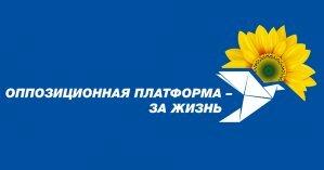 Оппозиционная платформа - За жизнь требует от власти снять запрет на работу телеканала КРТ и прекратить террор против независимых СМИ