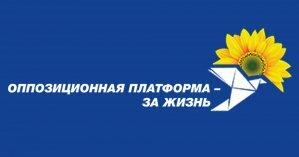 Оппозиционная платформа - За жизнь: Украинский народ хочет мира, а не размещения чужих военных баз на нашей территории