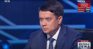 Дмитрий Разумков в