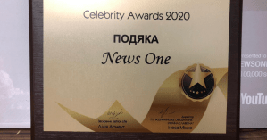 Телеканал NEWSONE получил ежегодную награду Celebrity Awards